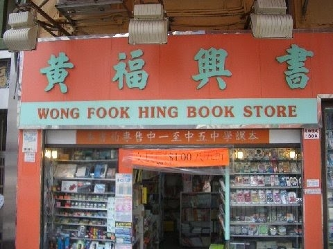 Wong Fook Hing Book Store.  Yes, they have my business.